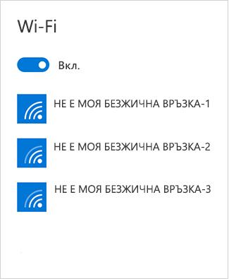 Безжичната мрежа не е в списъка