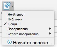 Бутон за конфиденциалност с показани опции за конфиденциалност