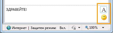 Бутони за форматиране на незабавни съобщения
