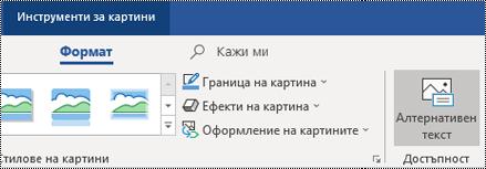 Бутон за алтернативен текст на лентата на Outlook за Windows.