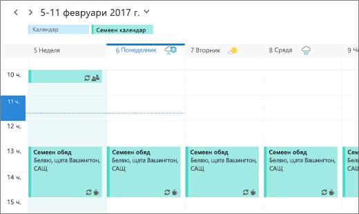 Екранна снимка на календара на Outlook, показващ споделено семейно събитие.