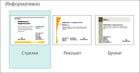 Шаблони на маркетингови пощенски картички за Publisher.