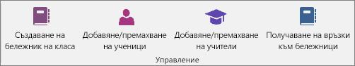 """Управление на групата на раздела """"бележник на класа""""."""