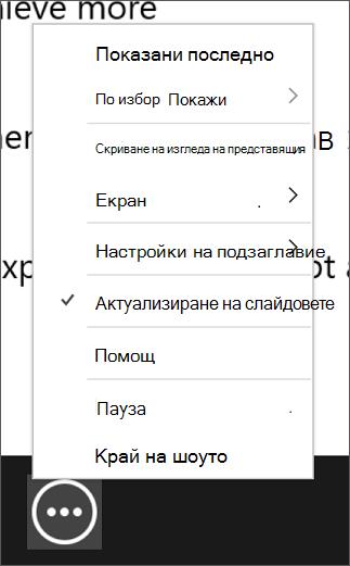 """Менюто """"още опции за слайдшоу"""", което показва, че е избрано актуализиране на слайдовете."""