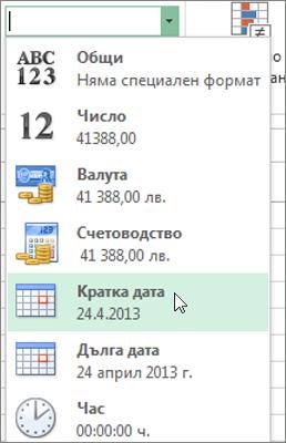 командата ''кратка дата'' в галерията ''формат на числата''