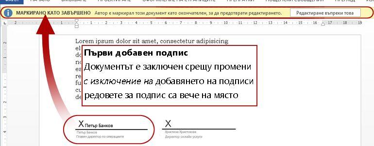Документ с добавен първи подпис, следователно заключен за промени