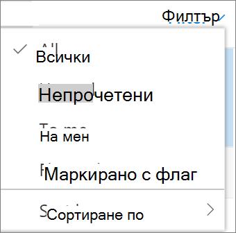Екранна снимка показва всички избраната опция в Filte контролата за имейл съобщения.