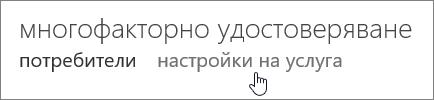 Страницата за многофакторно удостоверяване с ръка, сочеща към услугата настройки на услугата.