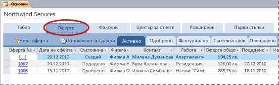 разделът ''оферти'' на шаблона за база данни за услуги