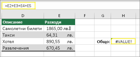 H4 с =E2+E3+E4+E5 и резултат #VALUE!