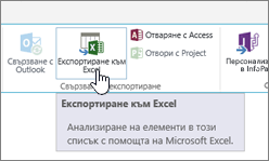 Осветен бутон за експортиране в Excel на SharePoint на лентата