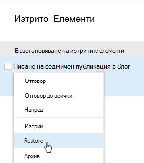 Екранна снимка, показваща менюто за възстановяване на изтрити елементи