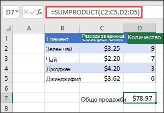 Пример за функцията SUMPRODUCT, използвана за връщане на сумата от продадените артикули, когато са предоставени единични разходи и количество.
