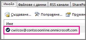 Акаунт в диалоговия прозорец ''Настройки на акаунт'' в Outlook 2013
