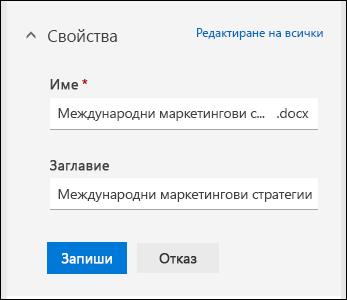 Редактиране на всички свойства на файл в библиотека с документи