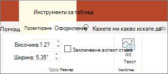 """Бутонът """"алтернативен текст"""" на лентата за таблица в PowerPoint online."""