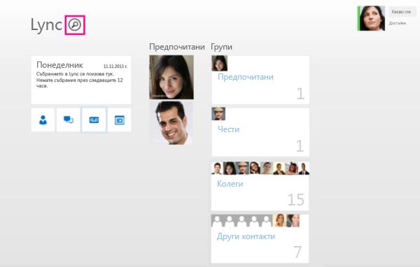 Екранна снимка на полето за търсене на контакти на Lync