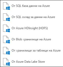 Получаване на данни от Microsoft Azure