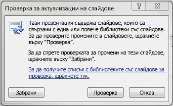 Диалогов прозорец ''Проверка за актуализации на слайдове''