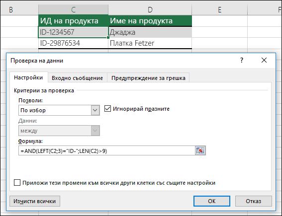 Пример 6: Формули при проверка на данни