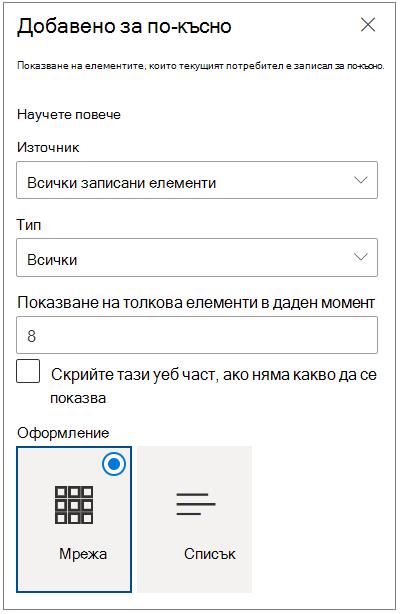 Записан за по-късен екран със свойства