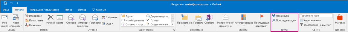 Опции за групи на основната лента на Outlook