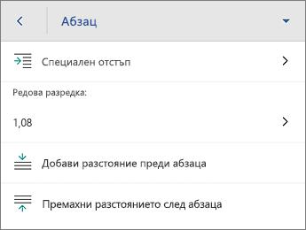 """Команда """"Абзац"""", с опции за форматиране"""