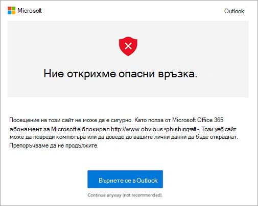 Екранна снимка на екрана, предупреждение за опасни връзка