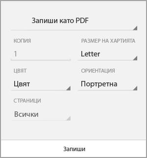 Запиши като PDF