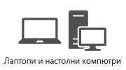Лаптопи и настолни компютри