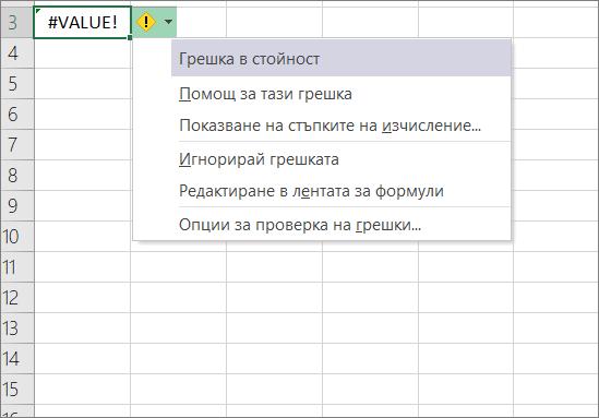 Падащ списък, които се показват до иконата за проследяването на стойност