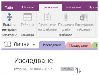 Екранна снимка как да промените клеймото с дата и час на страница в OneNote 2016.