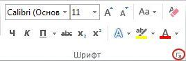 """икона за стартиране на диалоговия прозорец """"Шрифт"""""""