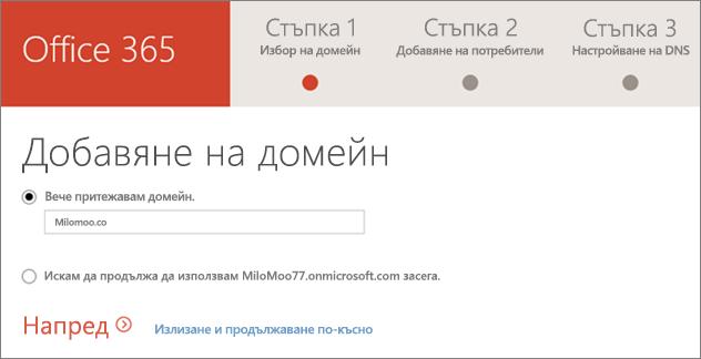 Добавяне на вашия домейн