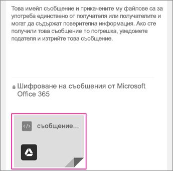 OME визуализатор с Gmail 1