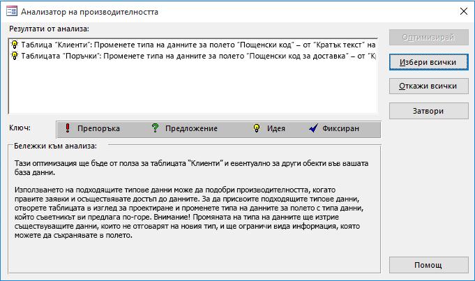 """Диалогов прозорец на резултатите от """"Анализатор на производителността"""", изпълнен върху база данни на Access."""