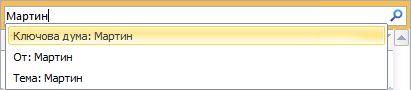 """""""незабавно търсене"""" с предложени критерии"""