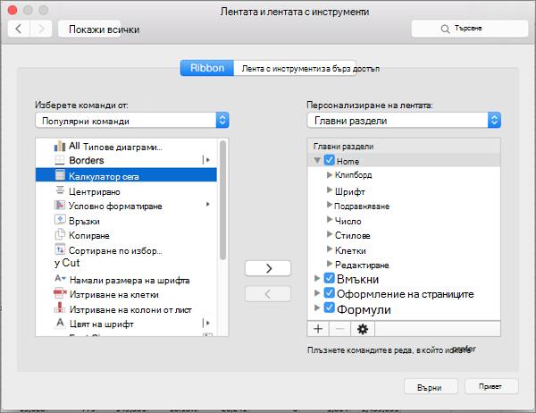 Office2016 за персонализиране на лентата за Mac