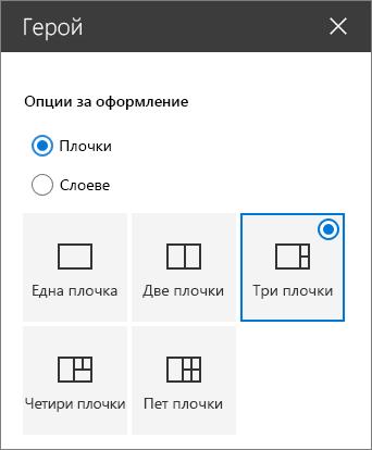 Опции за оформление на графика