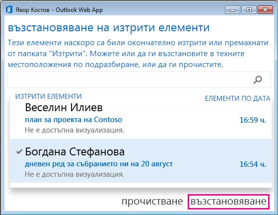 """Диалоговият прозорец """"Възстановяване на изтрити елементи"""" в Outlook Web App"""