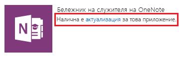 Екранна снимка на връзката за актуализиране на приложението за създаване на бележник на служителя.