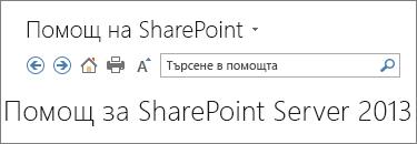 Заглавката на екрана за помощ за SharePoint 2013