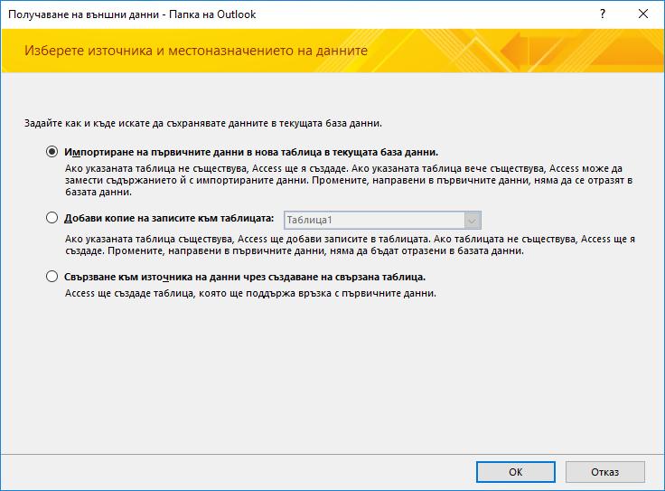 Изберете, за да импортирате, добавите или свържете към папка на Outlook.