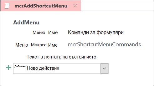 Екранна снимка на обект на макрос на Access с AddMenu действие на макрос.