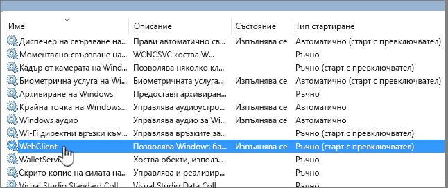 Services.msc с WebClient осветена