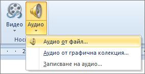 "Менюто ""Аудио"""