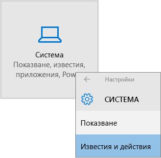 Настройки на Windows, изберете система и след това известия и действия