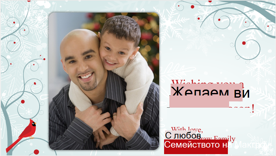 Изображение на празнична фотокартичка с баща и син
