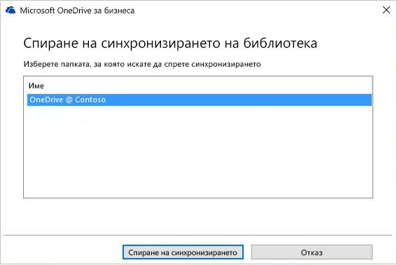 Екранна снимка на диалоговия прозорец за спиране на синхронизирането на папка