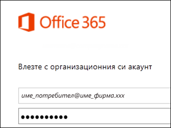 екран за влизане в портала на office 365